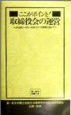 『第一東京弁護士会』VTR